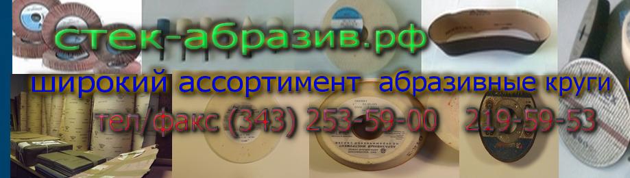 stek-abraziv.ru
